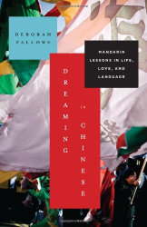 Deborah Fallows: Dreaming in Chinese: Mandarin Lessons In Life, Love, And Language