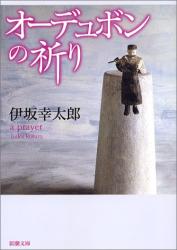 伊坂 幸太郎: オーデュボンの祈り (新潮文庫)