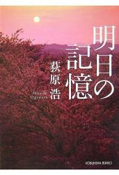 荻原 浩: 明日の記憶 (光文社文庫)
