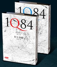 Murakami Haruki: 1Q84 (Traditional Chinese Edition, Hard Cover)