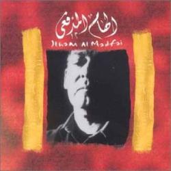 Ilham AlMadfai - Foug El Nakhal