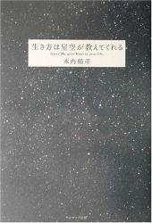 木内 鶴彦: 生き方は星空が教えてくれる