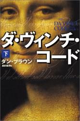 ダン・ブラウン: ダ・ヴィンチ・コード (下)