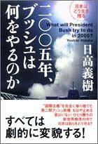 日高 義樹: 二〇〇五年、ブッシュは何をやるのか―日本はどう生き残る