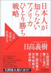 日高 義樹: 日本人が知らないアメリカひとり勝ち戦略