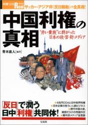 """青木 直人 (編集): 中国利権の真相―""""赤い貴族""""に群がった日本の政・官・財・メディア"""