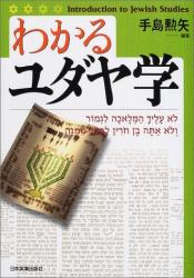 手島 勲矢: わかるユダヤ学