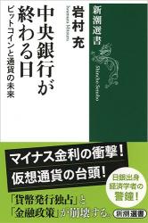 岩村 充: 中央銀行が終わる日: ビットコインと通貨の未来 (新潮選書)