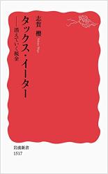 志賀 櫻: タックス・イーター――消えていく税金 (岩波新書)