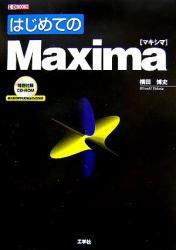 横田 博史: はじめてのMaxima (I・O BOOKS)
