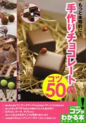 ショコラティエ マサール: もっと本格的に!手作りチョコレートのコツ50 (コツがわかる本)