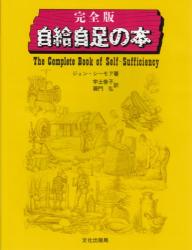 ジョン・シーモア: 自給自足の本 完全版