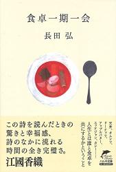 長田 弘: 食卓一期一会 (ハルキ文庫)