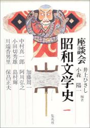 井上ひさし・小森陽一: 座談会 昭和文学史〈1〉〜(6)