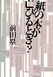 前田塁: 紙の本が亡びるとき?