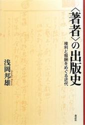 浅岡 邦雄: 〈著者〉の出版史―権利と報酬をめぐる近代