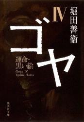 堀田 善衞: ゴヤ 4  運命・黒い絵(集英社文庫 ほ 1-25)
