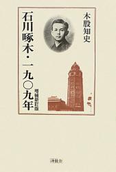 木股 知史: 石川啄木・一九〇九年