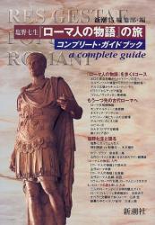 塩野七生: 『ローマ人の物語』の旅 (コンプリート・ガイドブック)