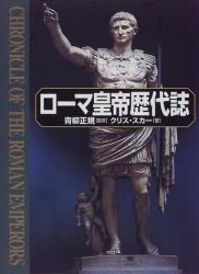 クリス スカー: ローマ皇帝歴代誌