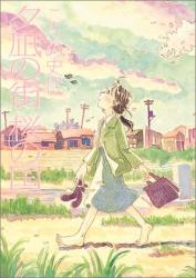 : 夕凪の街 桜の国
