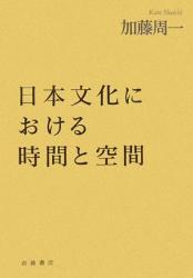 加藤 周一: 日本文化における時間と空間