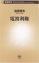 池田 信夫: 電波利権 (新潮新書)