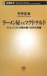 竹中 正治: ラーメン屋vs.マクドナルド―エコノミストが読み解く日米の深層 (新潮新書)