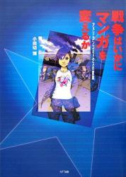小田切 博: 戦争はいかに「マンガ」を変えるか―アメリカンコミックスの変貌