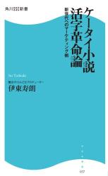 伊東 寿朗: ケータイ小説活字革命論―新世代へのマーケティング術 (角川SSC新書 37)