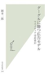 岡本一郎: グーグルに勝つ広告モデル (光文社新書 349)