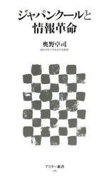 奥野卓司: ジャパンクールと情報革命 (アスキー新書 81)