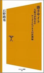 石野 純也: 勝手サイト 先駆者が明かすケータイビジネスの新機軸 (ソフトバンク新書 52) (ソフトバンク新書 52)