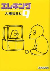 大橋 ツヨシ: エレキング 9 (9) (モーニングワイドコミックス)