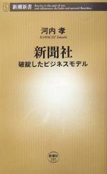 河内 孝: 新聞社―破綻したビジネスモデル
