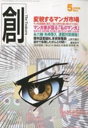 : 創 (つくる) 2009年 05月号 [雑誌]