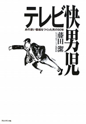 藤田 潔: テレビ快男児―あの凄い番組をつくった男の50年