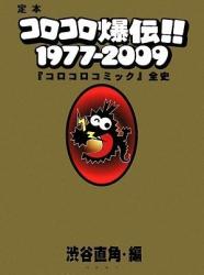 : 定本コロコロ爆伝!! 1977-2009 ~ 「コロコロコミック」全史