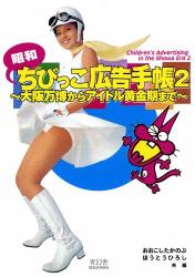 : 昭和ちびっこ広告手帳2 大阪万博からアイドル黄金期まで (ビジュアル文庫)