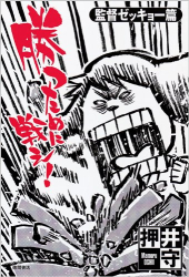 押井守: 勝つために戦え!〈監督ゼッキョー篇〉