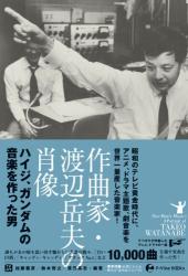 加藤義彦: 作曲家・渡辺岳夫の肖像 ハイジ、ガンダムの音楽を作った男