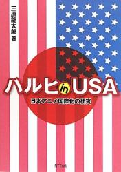 三原 龍太郎: ハルヒ in USA
