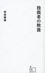 安田 峰俊: 独裁者の教養 (星海社新書)