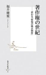 福井 健策: 著作権の世紀―変わる「情報の独占制度」 (集英社新書 527A)