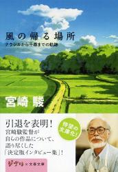 宮崎 駿: 風の帰る場所 ナウシカから千尋までの軌跡
