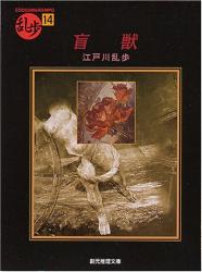江戸川乱歩: 盲獣