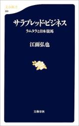 江面 弘也: サラブレッド・ビジネス―ラムタラと日本競馬