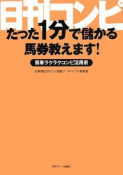 永井透&コンピ指数データバイブル取材班: 日刊コンピ たった1分で儲かる馬券教えます!