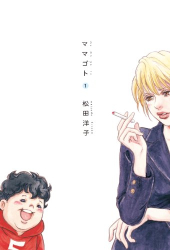 松田 洋子: ママゴト 1