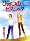 諏訪 由布子: ひみつのピクニック (YOUNG YOUコミックス)